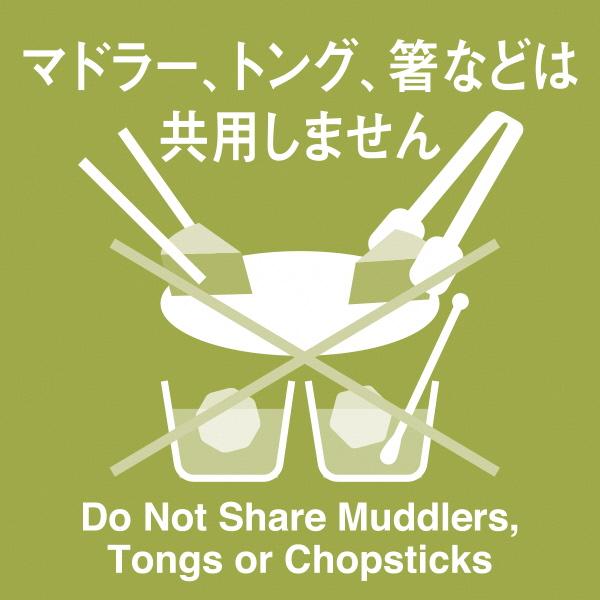 マドラー、トング、箸などは共用しません