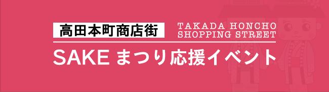 高田本町商店街SAKEまつり応援イベント
