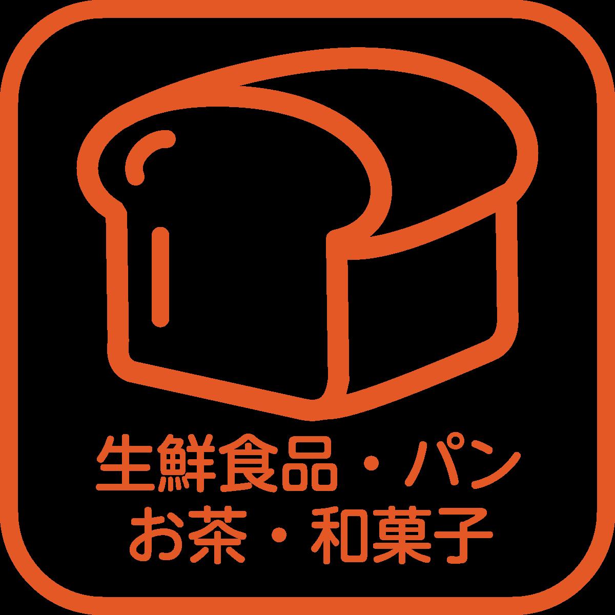 生鮮食品・パン・お茶・和菓子