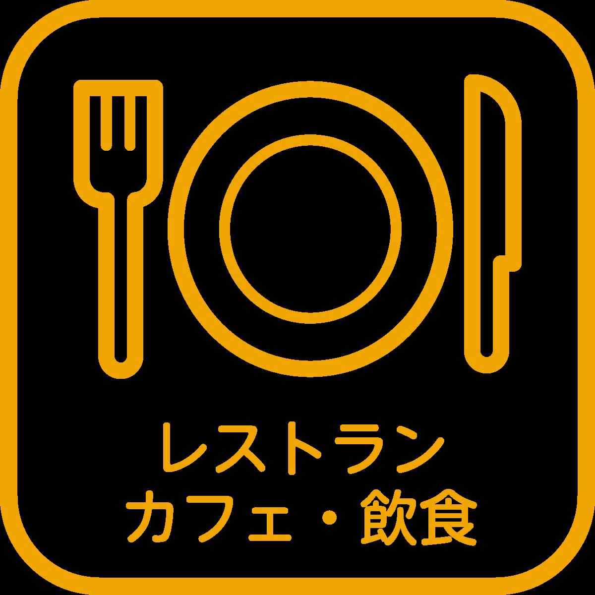 レストラン・カフェ・飲食