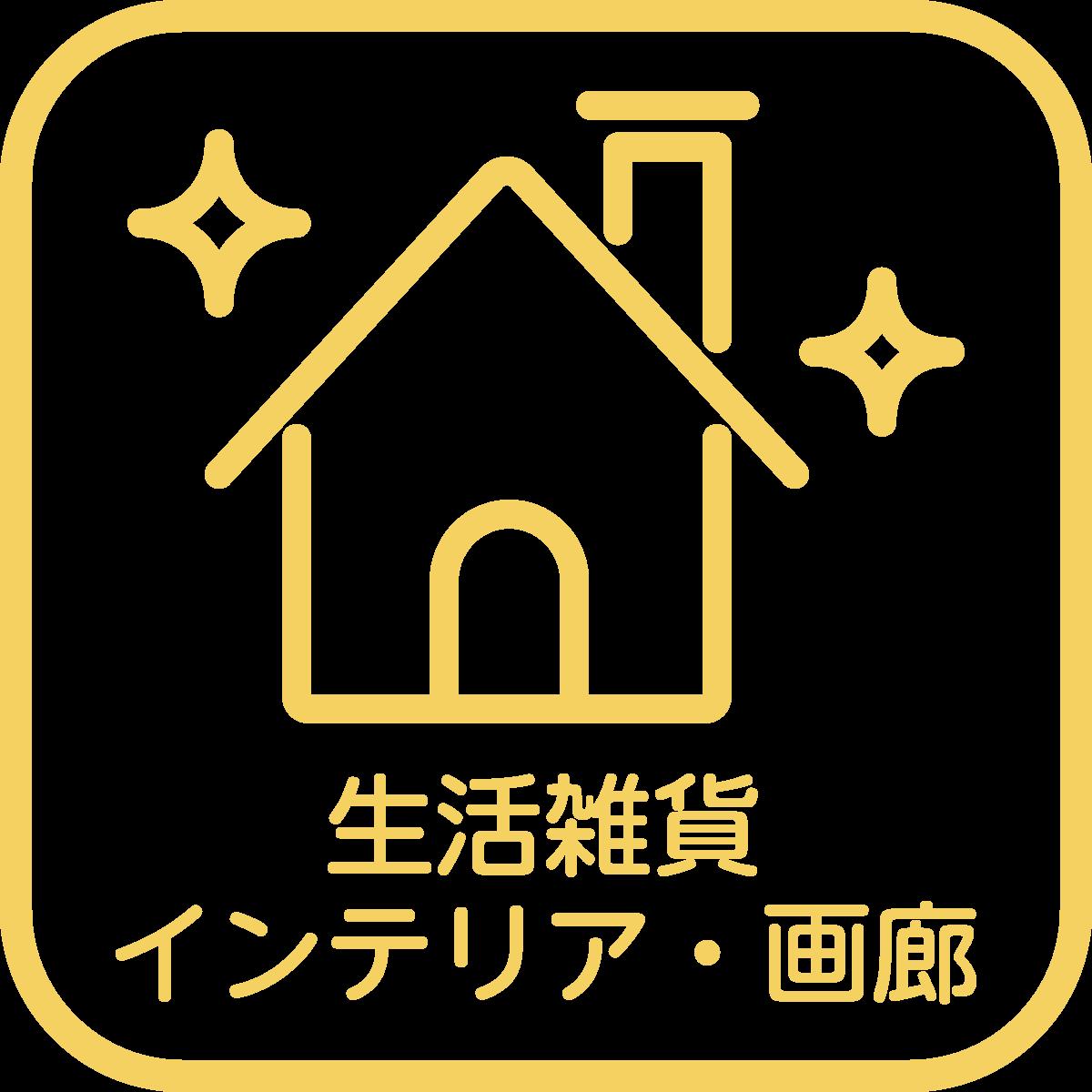 生活雑貨・インテリア・画廊