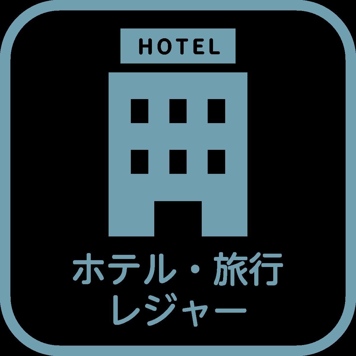 ホテル・旅行・レジャー