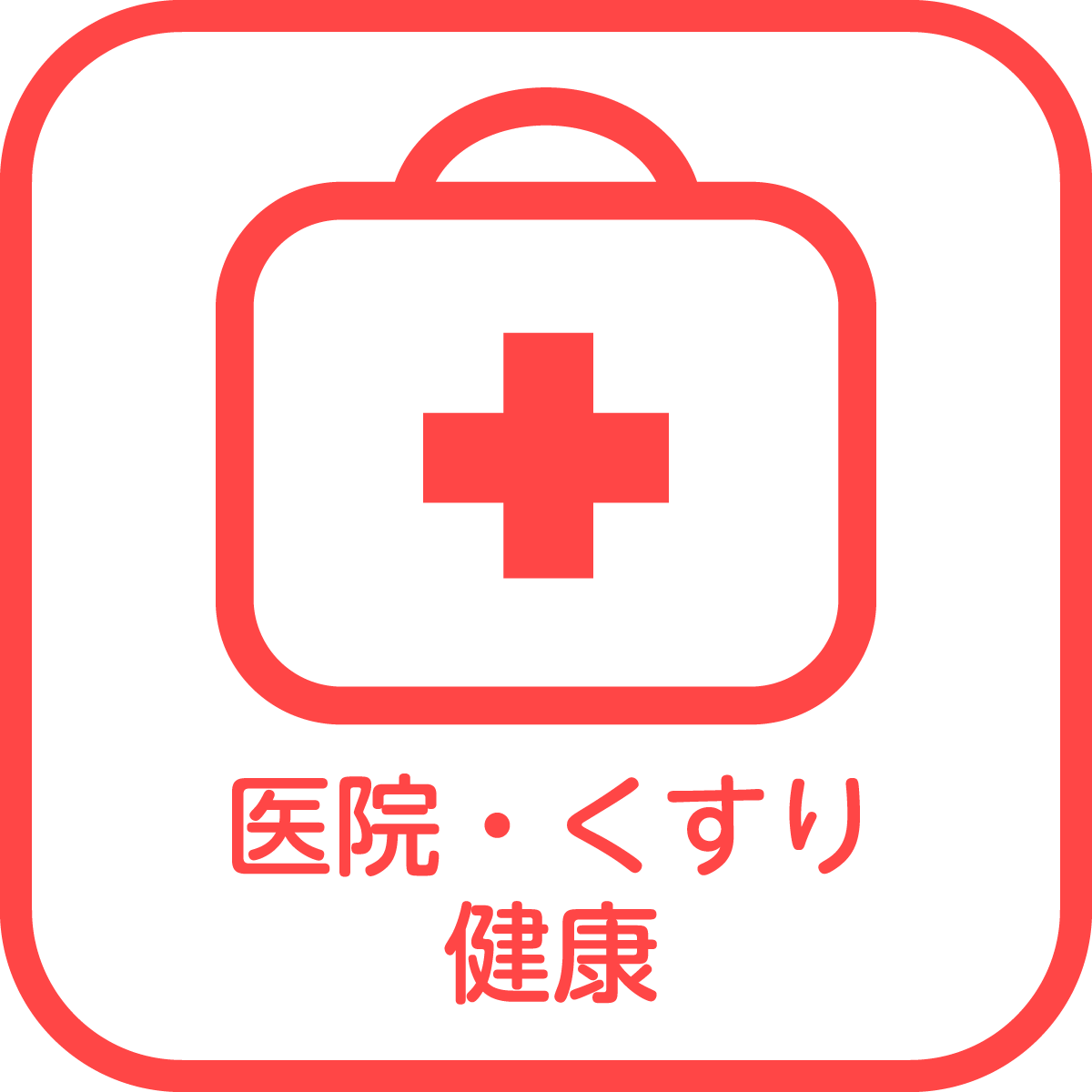 医院・くすり・健康