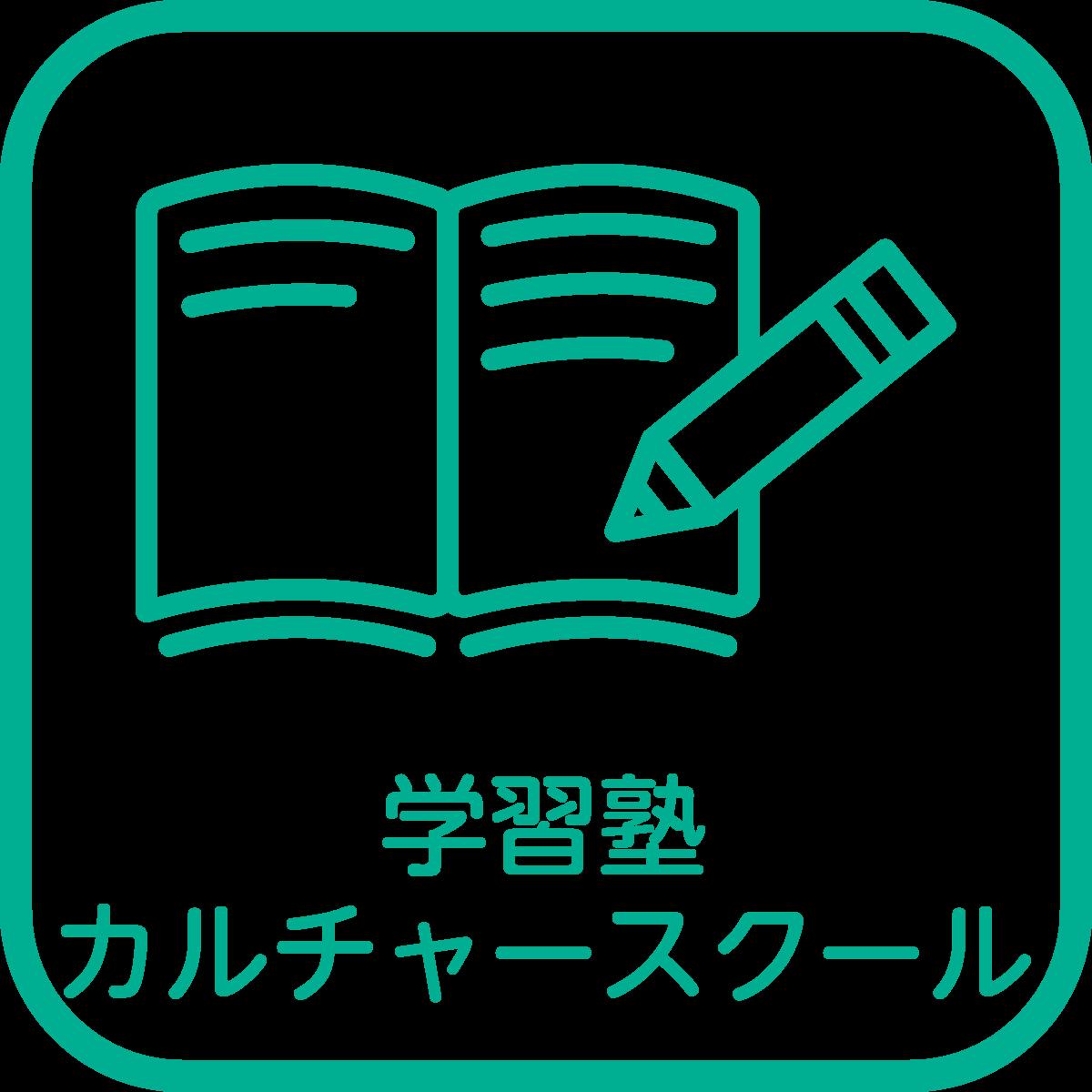 学習塾・カルチャースクール