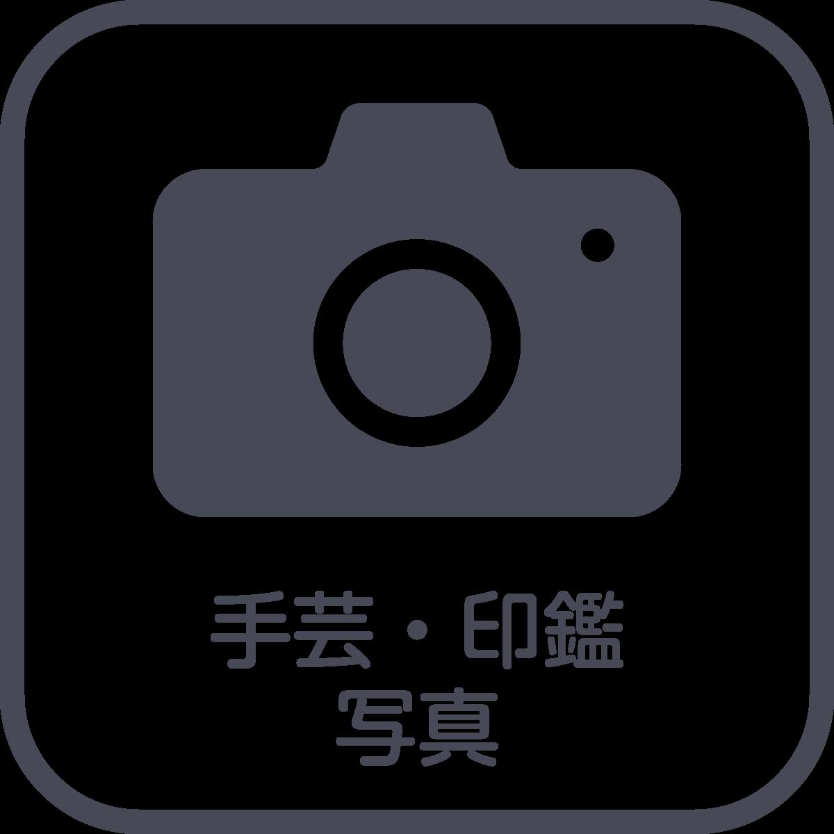手芸・印鑑・写真