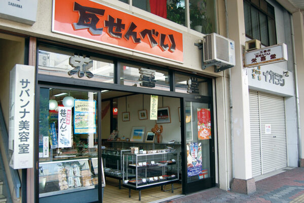 栄喜堂菓子店