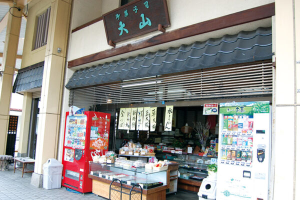 大山菓子店