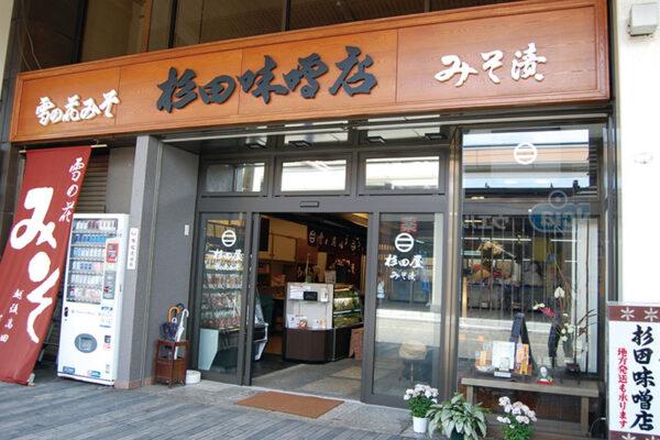 杉田味噌屋