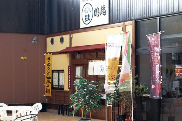 讃岐うどん房鶴越(サヌキウドンボウ ツルコシ)