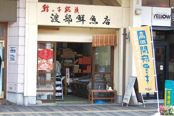 渡部鮮魚店