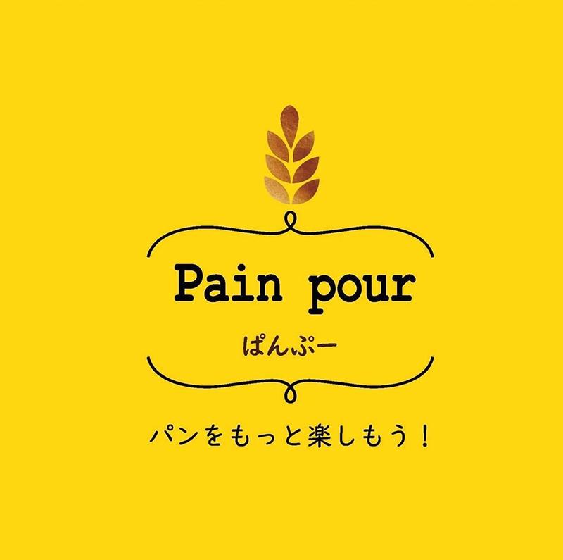 pain pour(ぱんぷー)