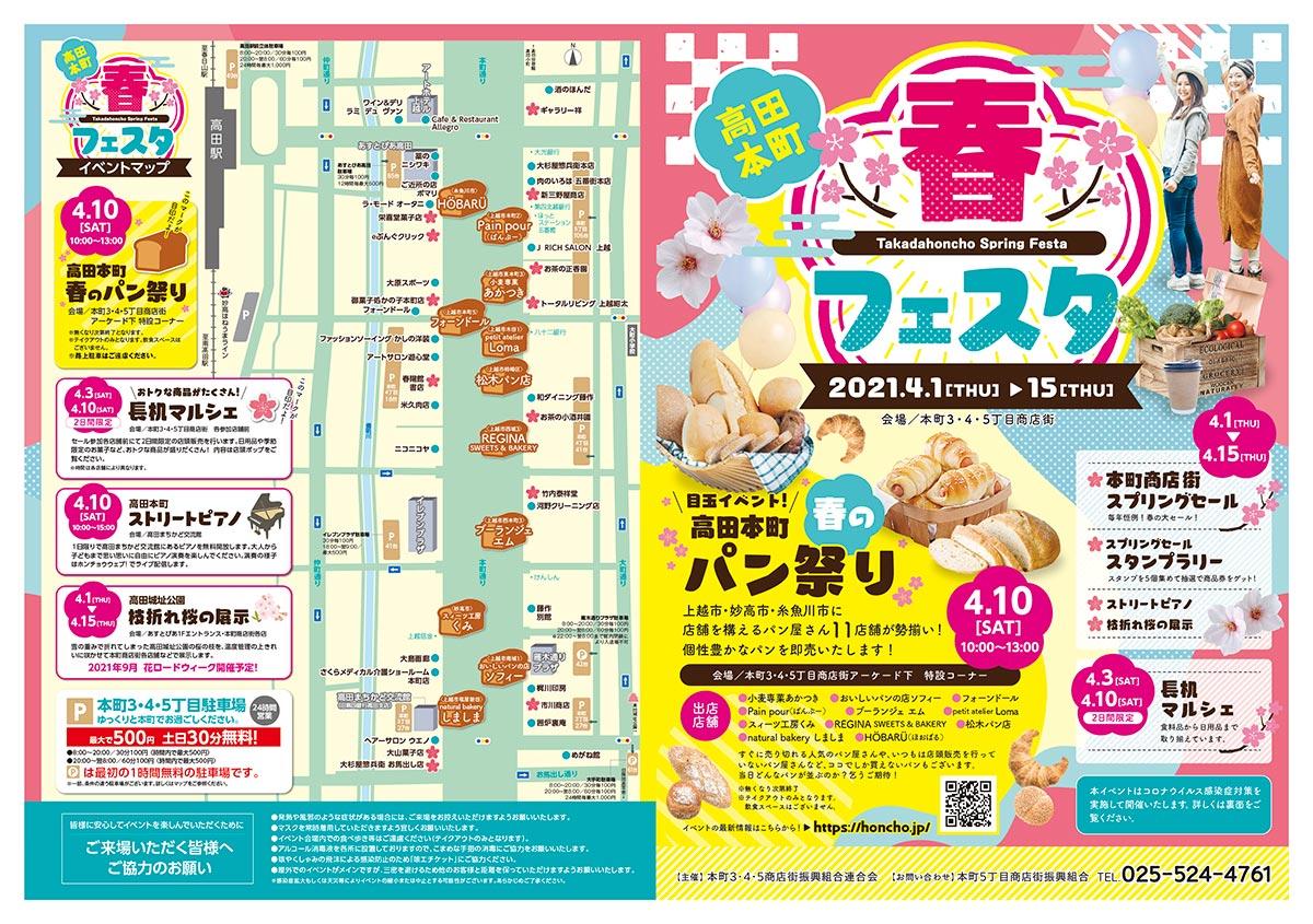 高田本町春フェスタ2021