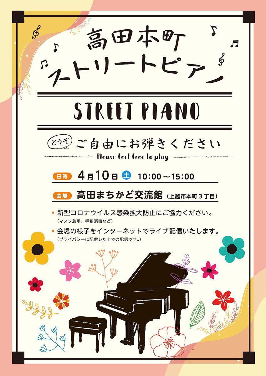 高田本町ストリートピアノ