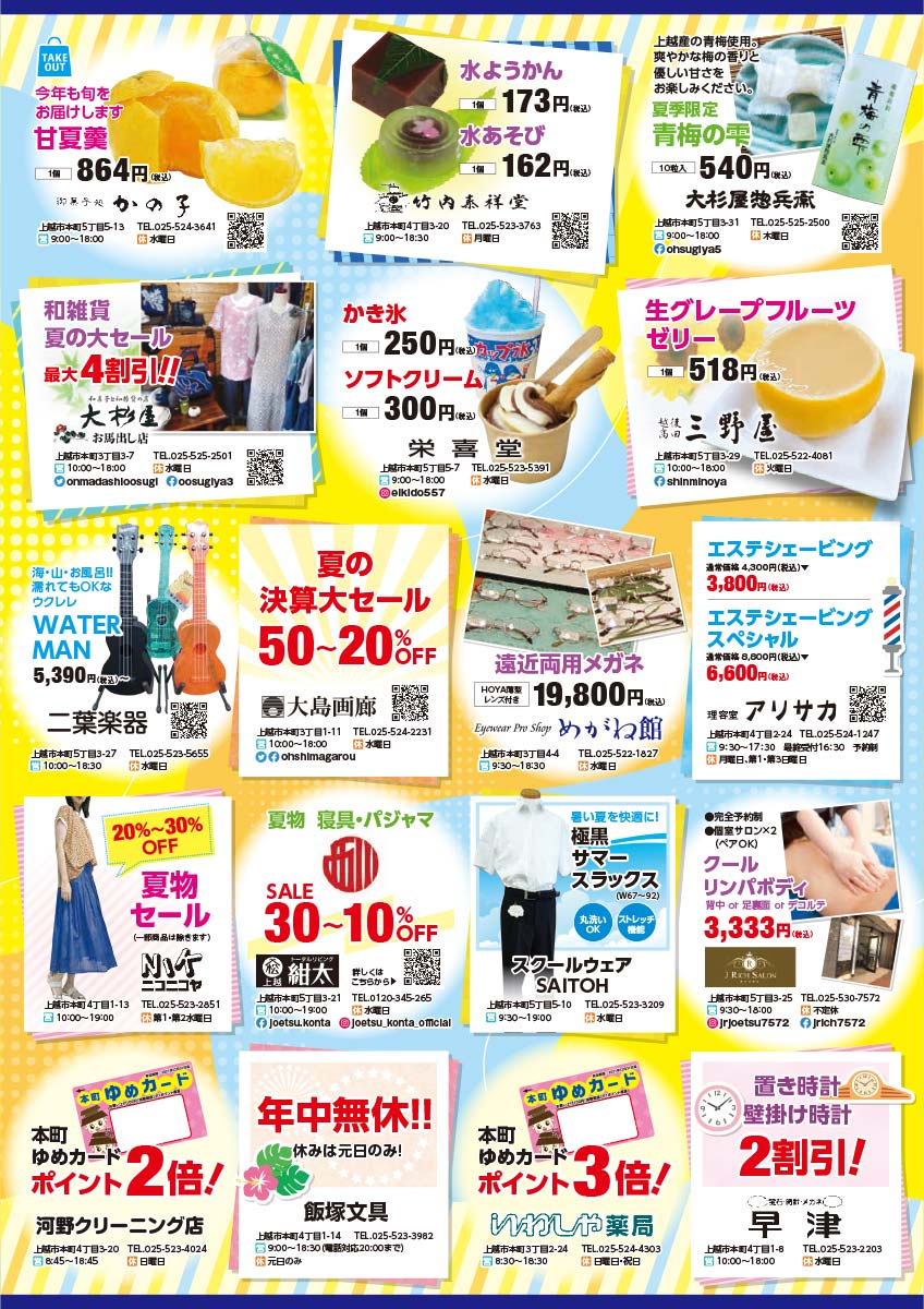 高田本町商店街サマーセール