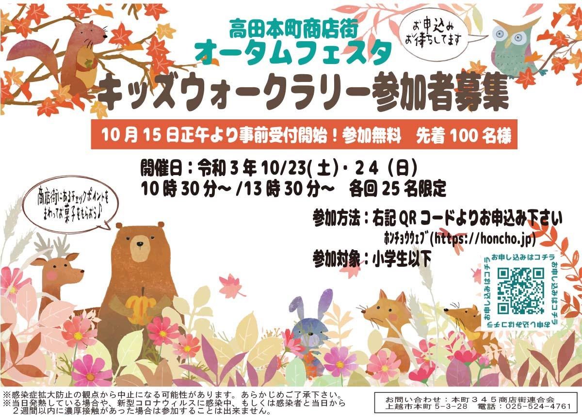 高田本町商店街オータムフェスタ キッズウォークラリー参加者募集