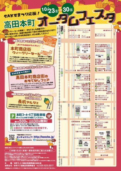 ミニ越後・謙信SAKEまつり2021応援イベント